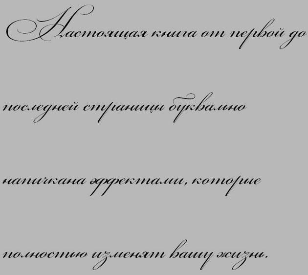 Шрифты русские для открыток, сделать легко открытку