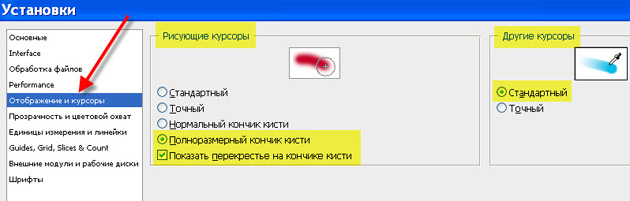 "Настройка Photoshop CS3 - вкладка ""Отображение и курсоры"""